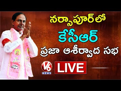 CM KCR LIVE | TRS Public Meeting In Narsapur | Telangana Elections 2018 | V6 News