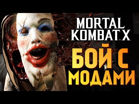 Mortal Kombat X -  БРЕЙН VS РЕЙН. МОДЫ НА PS4