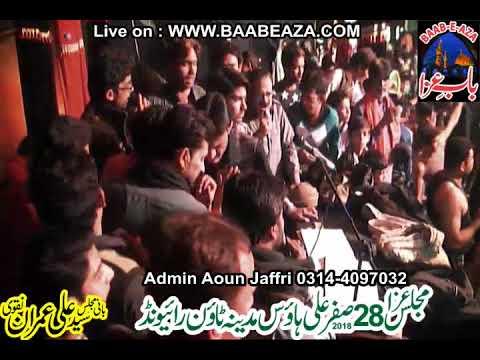 Sharafat Ali Noha Khawani 28 Safar 2018 raiwind (www.baabeaza.com)