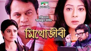 Mithojibi   Bangla Telefilm   Mir Sabbir   Sohana Saba   Saju Khadem   Channel i TV