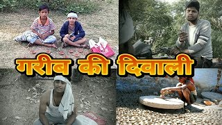 Diwali special massage all indian family || lalitpur comedy video