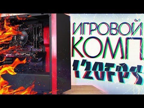 😱 ИГРОВОЙ ПК ЗА 40000 РУБЛЕЙ ДЛЯ НАСТОЯЩЕГО ГЕЙМЕРА !!!