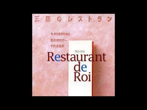 王様のレストランの画像 p1_21