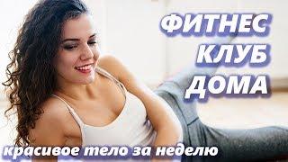 Видео уроки красивого тела