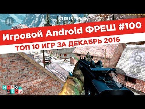 Игровой Android ФРЕШ#100 | ТОП 10 ИГР + ССЫЛКИ