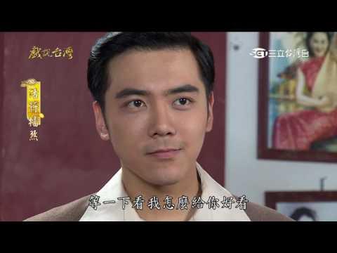 台劇-戲說台灣-活符擋煞-EP 03