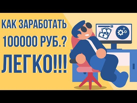 Как заработать 100000 рублей за месяц. Простой и легкий заработок в интернете.