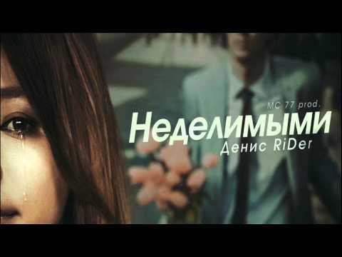 Денис RiDer - Неделимыми