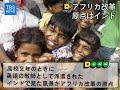 """""""アフリカ改革""""を目指す1993年生まれの社会起業家!(牧浦土雅)"""