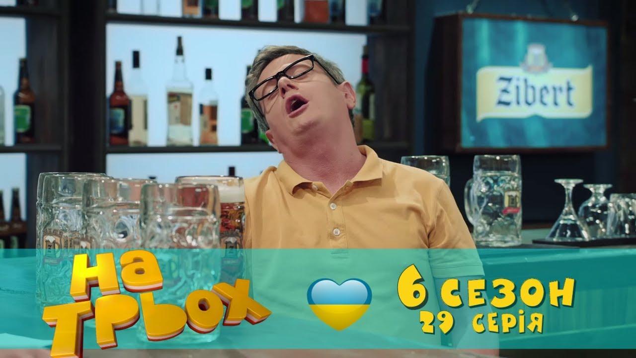 На Троих юмористический сериал 29 серия 6 сезон | Дизель Студио, приколы, Украина