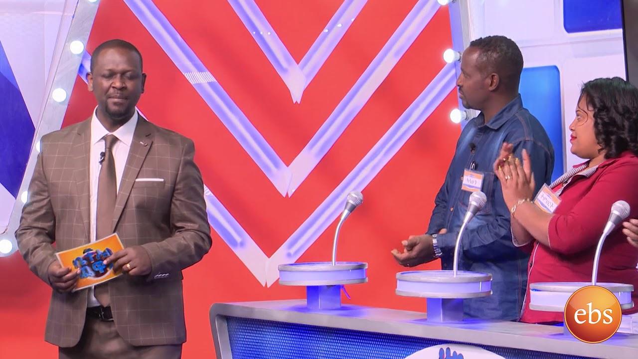 EBS TV Program Yebeteseb Chewata Season 4 - EP 5
