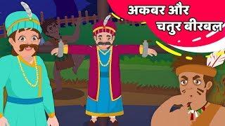 अकबर बीरबल की कहानियाँ | Akbar Birbal | Hindi Kahani | Hindi Fairy Tales For Kids - Baby Hazel