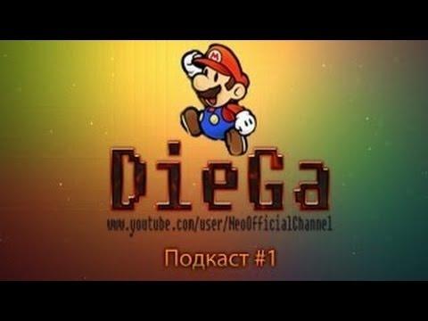 DieGa Подкаст #1