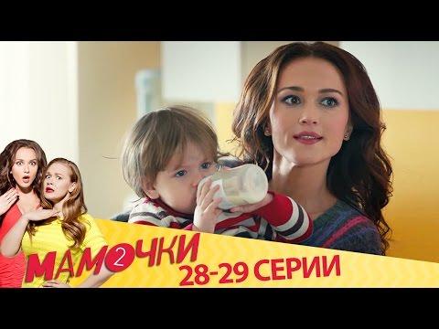 Мамочки - Серии 8+9 - Сезон 2 (28-29 серии) - русская комедия HD
