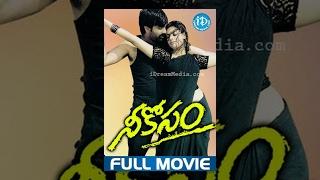 Nee Kosam Full Movie | Ravi Teja, Maheswari, Brahmaji | Srinu Vaitla | DSP, R P Patnaik