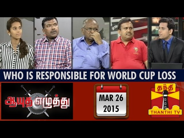 """Ayutha Ezhuthu - Debate On """"Who Is Responsible For World Cup Loss""""(26/03/2015)"""
