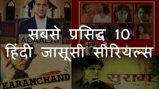 सबसे प्रसिद्ध 10 हिंदी जासूसी सीरियल्स | Top 10 Famous Hindi Detective Shows | Chotu Nai