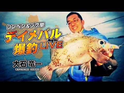 34サーティフォー-シンペン&ジグ単デイメバル爆釣ライブ-大石竜一