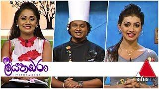 Liyathambara (ලියතඹරා) | Sirasa TV | 13th June 2019