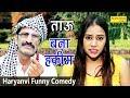ताऊ बहरा दूधिया बना हक़ीम || Bahra Bana Hakim || Dehati Comedy || Part 1 Funny Comedy New 2017