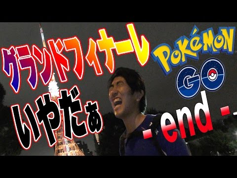 【ポケモンGO攻略動画】24時間フルで東京のポケモンの巣攻略⁉︎  – 長さ: 6:23。