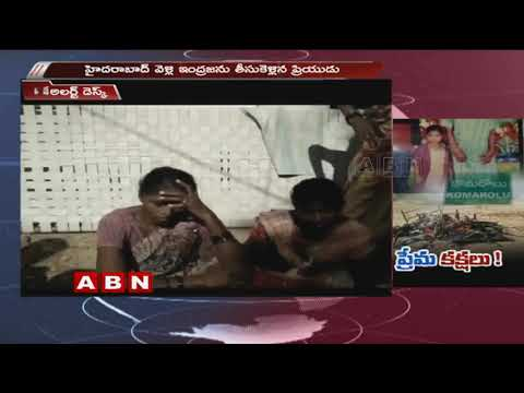 Honour assassination at prakasam District | ABN Red Alert
