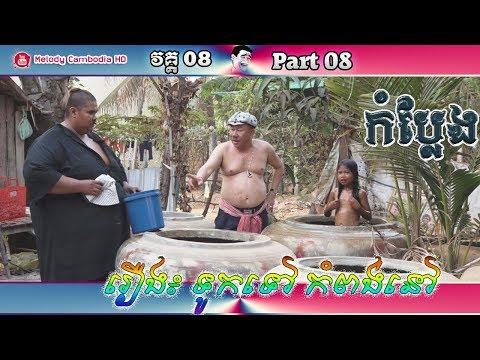Khmer Comedy Part 08 ទូកទៅ កំពង់នៅ ▶touk Tov Kompong Nov ភាគ ០៨ ▶កំប្លែង Kompleng Neay Krem BayonTV