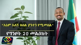 Ethiopia: PM Abiy Ahmed Ginbot 20 Message