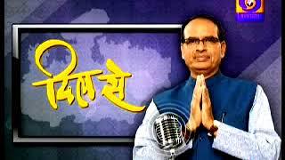 CM Shivraj Singh Chouhan - Talks to farmer through radio show 'Dil Se