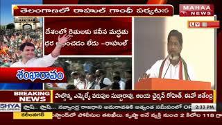 Mallu Bhatti Vikramarka Speech At Bhainsa Praja Garjana Sabha I Rahul Gandhi