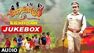 Kiladigalu Jukebox | Kiladigalu Kannada Movie Songs | Mahendra Mannot,Bhagyashri |Kannada Songs 2017