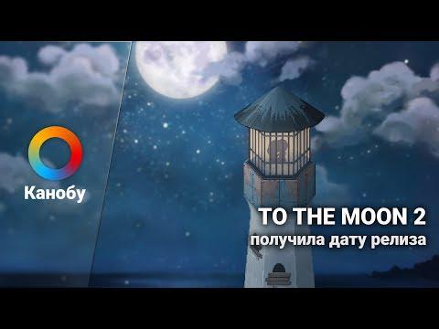 HYPE NEWS [24.11.2017]: Сиквел To The Moon совсем скоро, новое видео от Нила Бломкампа