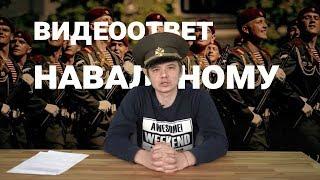 Видеоответ Алексею Навальному