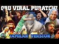 Oruviral Puratchi Tamilan Version  Thalpathy Vijay Marina Protest Neet Anitha  A R rahman   Thamilan