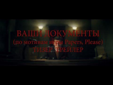 ВАШИ ДОКУМЕНТЫ (по мотивам игры Papers, Please) Тизер Трейлер (2017)