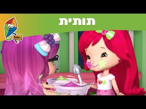 תותית (עונה 8): צרות אוכמניות גדולות- ערוץ הופ!