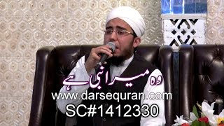 (SC#1412330) ''Woh Mera Nabi Hai'' - Hafiz Abdul Qadir