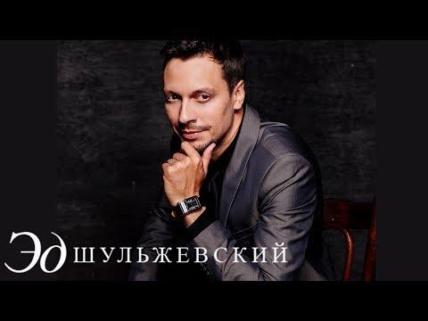 Эд Шульжевский - Люби его