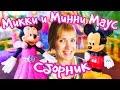 Сборник: Микки и Минни Маус. Мультик с игрушками Микки Маус и Минни. Развивающие игры для детей.