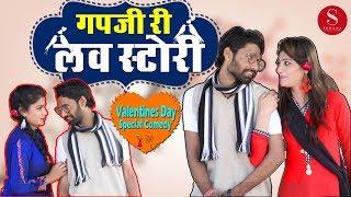 Gapji Ba Ri Love Story -लव स्टोरी | Valentines Day Special Comedy | Mahendra Singh | Gapji Ba Comedy