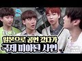 """[UNB] KOREAN IDOL lost in JAPAN! Please help TT """"오나도(OND)"""" EP.3"""