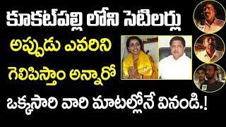 కూకట్ పల్లిలోని సెటిలర్లు అప్పుడు ఏం చెప్పారో వినండి..! Kukatpally Public Talk On TRS Vs TDP - netivaarthalu.com
