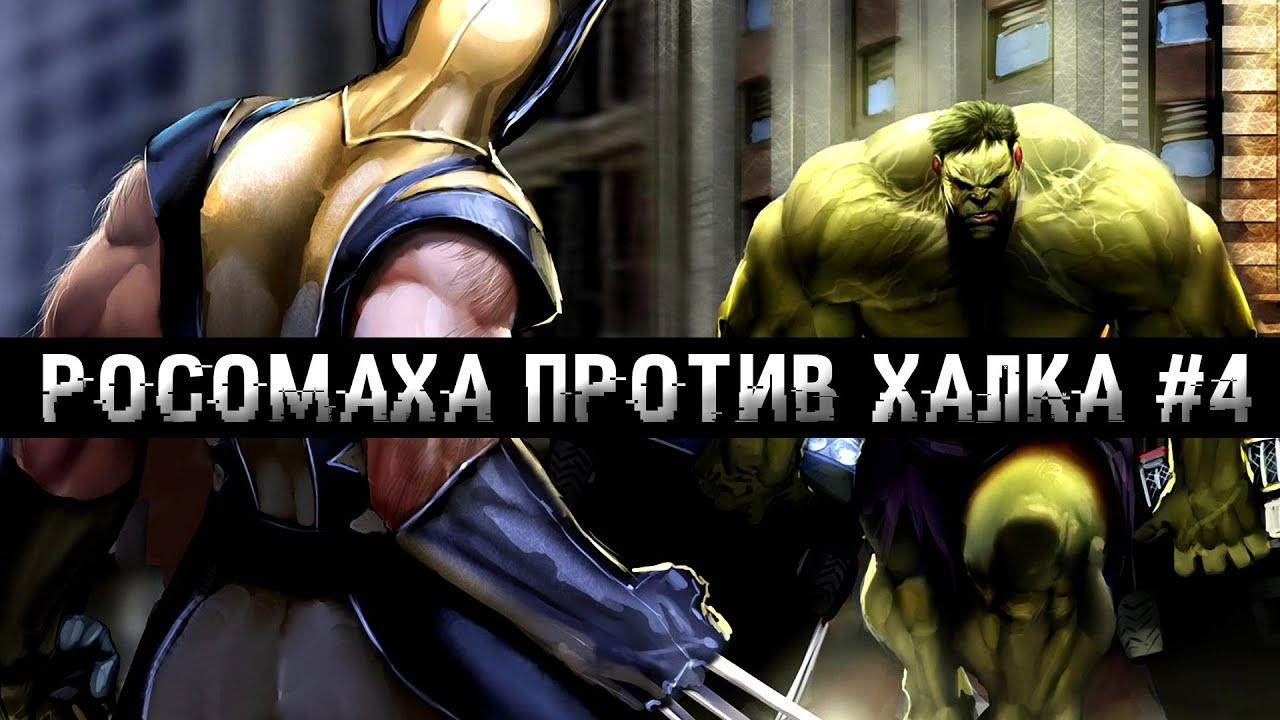 Халк против росомахи 2 смотреть онлайн 26 фотография