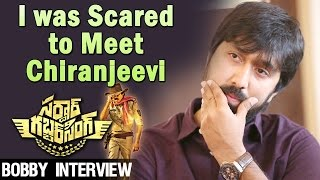 i-was-scared-to-meet-megastar-chiranjeevi-director-bobby-sardargabbarsingh-ntv