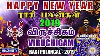 2019 New Year Rasi Palan Viruchigam | புத்தாண்டு ராசி பலன்கள் 2019 விருச்சிகம்  ராசி|2019 Rasi Palan