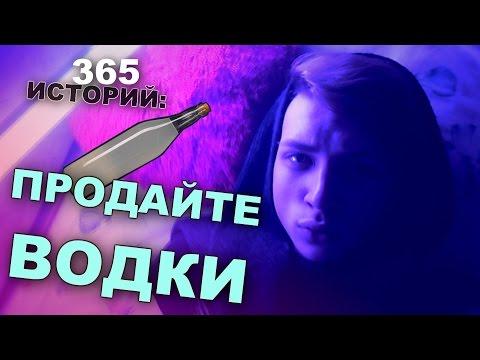 365 Историй: Продайте водки / Андрей Мартыненко