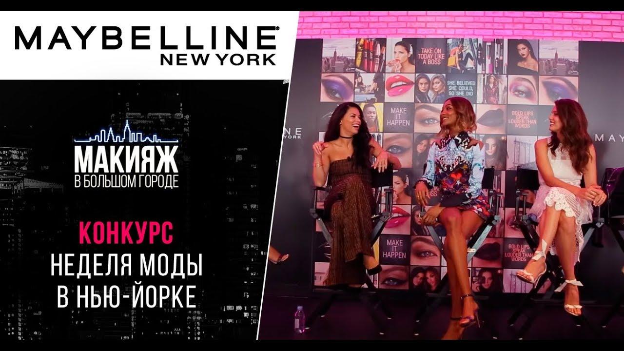 КОНКУРС! Макияж в Большом Городе. Неделя Моды в Нью-Йорке!