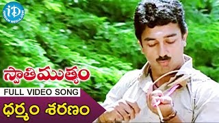 Dharmam Sharnam Gachhami Video Song | Swati Mutyam Movie Songs | Kamal Haasan, Raadhika | Ilayaraja