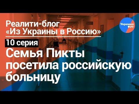 Из Украины в Россию #10: российская больница, медицина РФ/Украины