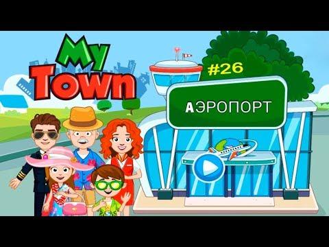 Мой Город - My Town #26 АэроПорт - AirPort Симулятор Семьи Детское игровое Видео как мультик